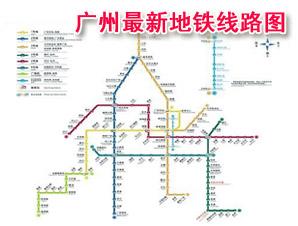 广州地铁 广州地铁线路图 广州地铁查询 广州地铁时刻表图片